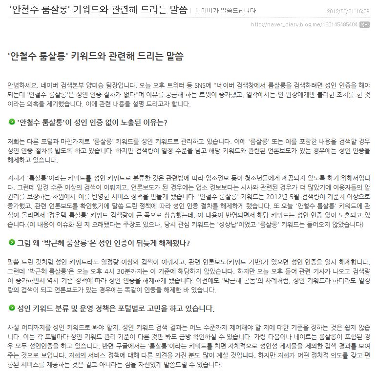 일부 정치적 키워드에 대한 네이버의 공식 입장문
