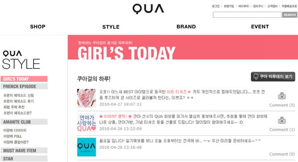 QUA 홈페이지