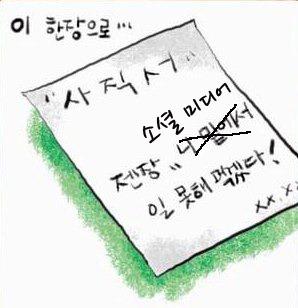 출처 미상 그림 수정
