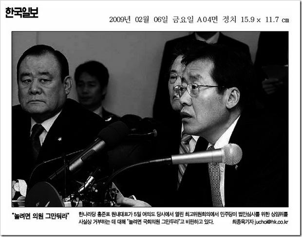 한국일보-놀려면 의원 그만둬라