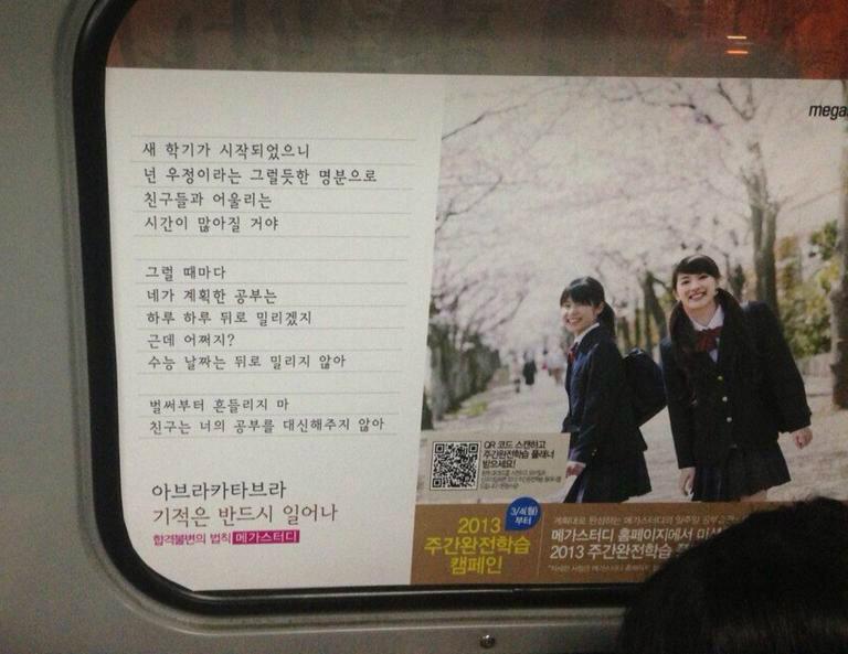 모 대형 사교육업체의 지하철 광고