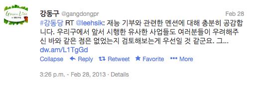 8. 2월 28일 오후, 강동구청 공식 트위터가 이해식 강동구청장의 공식 언급을 RT