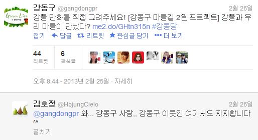3. 2월 25일, 강동구청 공식 트위터에서 해당 내용 트윗