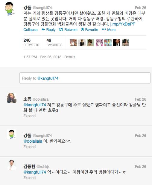 4. 2월 26일, 만화가 강풀씨가 자신의 트위터에 해당 행사 내용 소개