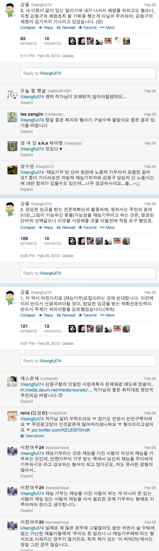 9. 2월 28일 오후, 만화가 강풀씨가 해당 이슈에 대한 자초지종을 설명