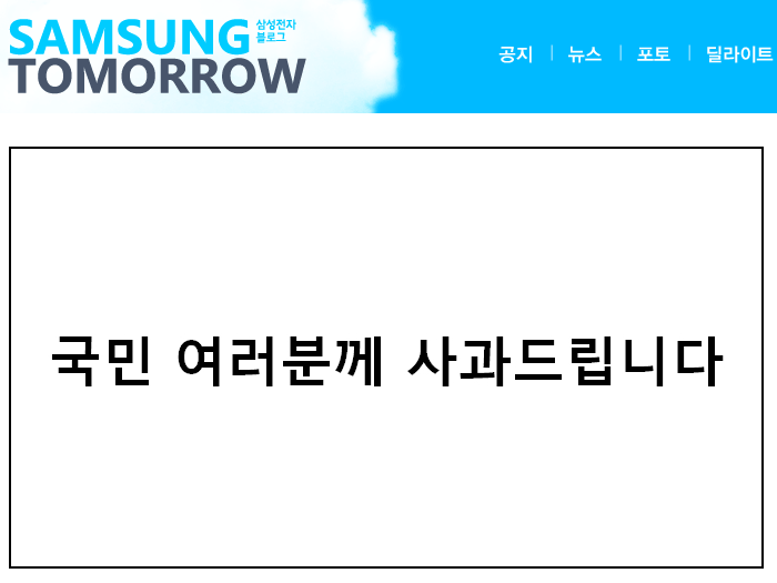 삼성전자 불산 사고 관련 권오현부회장 사과문 (삼성전자 블로그 메인)