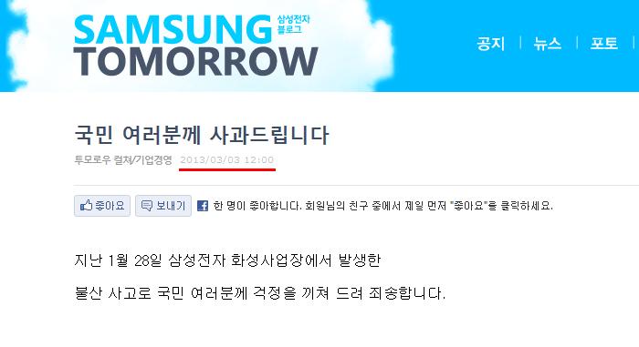 삼성전자 불산 사고 관련 권오현부회장 사과문 (삼성전자 블로그)