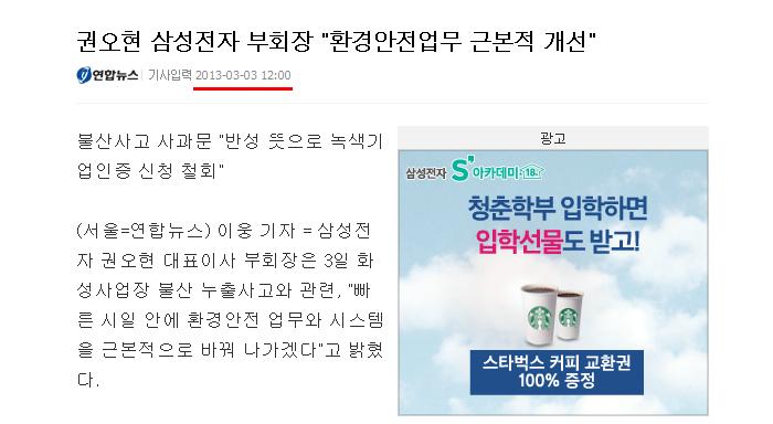 삼성전자 불산 사고 관련 권오현부회장 사과문 (연합뉴스)