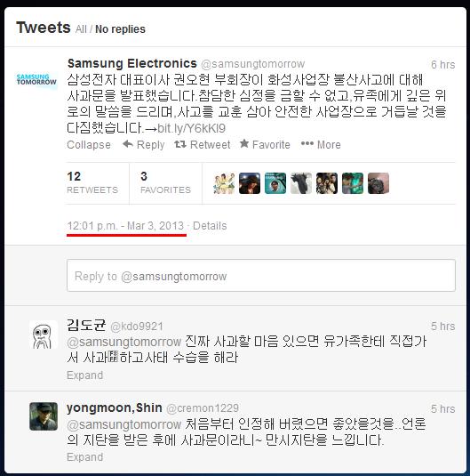 삼성전자 불산 사고 관련 권오현부회장 사과문 (삼성전자 트위터)