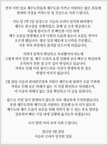 2013년 3월 8일, 일부 변경된 사과문