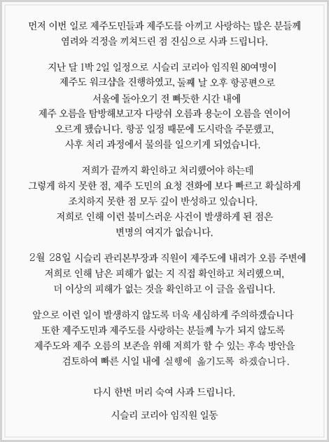 5. 시슬리 제주도 이슈 관련 홈페이지 사과문