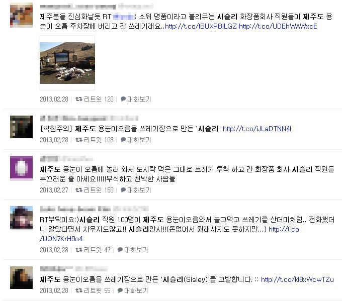 3. 시슬리 제주도 이슈 트위터 부정적 반응