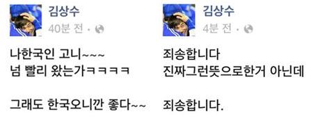 WBC 이후 논란이 된 김상수 선수의 페이스북 발언