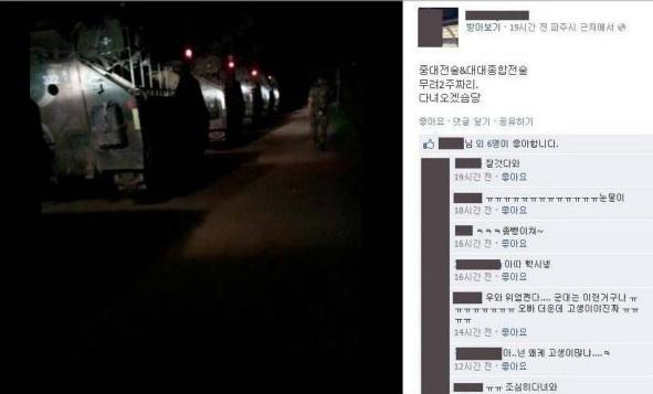 내부 보안사항인 훈현 정보를 현역 군인들이 페이스북으로 오픈한 사례