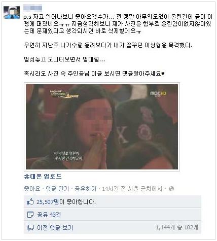 페이스북 초상권 침해 가능성 사례