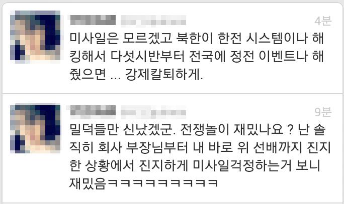 개인의 비상식적 발언이 네티즌들의 공분으로 이어지고 해당 기업 이슈 까지 전이된 사례