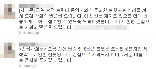 해당 부적한한 트윗에 대한 운영자과 담당팀의 공식 사과문