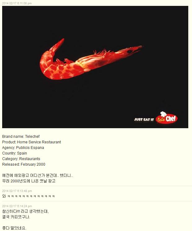새우깡_커뮤니티반응-_DCT_-_2014-02-18_13.12.17