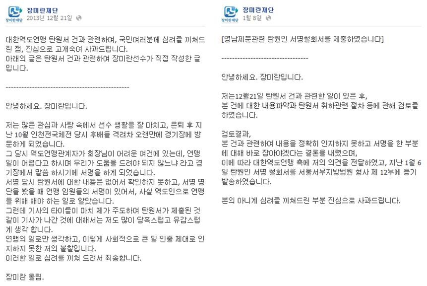 영남제분 이슈 탄원서 제출 관련 장미란의 사과문
