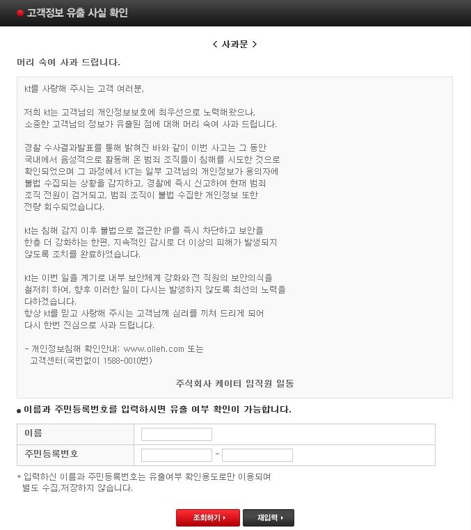 2012년 7월, 해킹을 통한 KT 개인정보유출 사과문