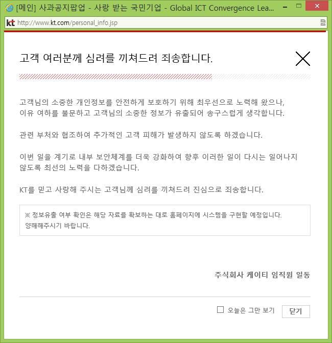 2014년 3월, 해킹으로 초래한 KT 개인정보유출 사과문