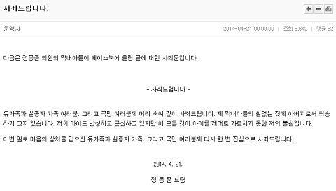 정몽준 홈페이지 사과문