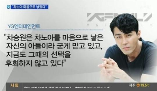 차승원 공식입장 (출처 : SBS뉴스)
