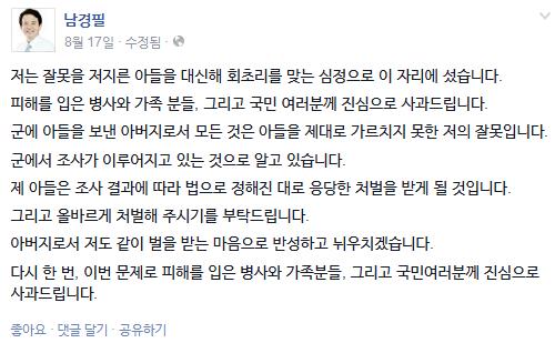 남경필 페이스북 (https://www.facebook.com/NamKyungpil)