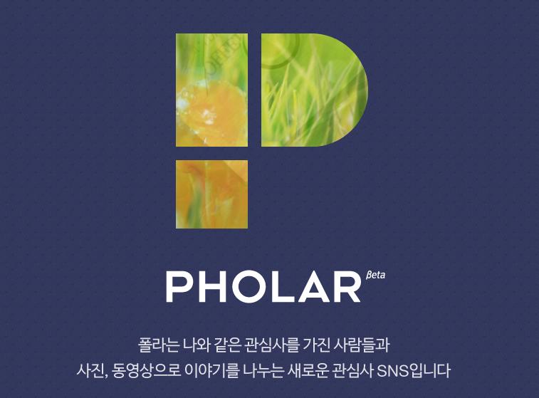 네이버의 폴라(PHOLAR) http://www.pholar.co/info/pc.html