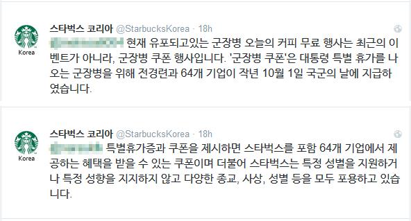 스타벅스 코리아의 온라인 이슈 교정 사례