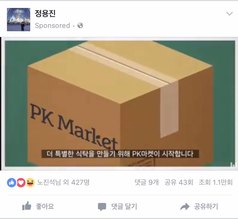 최근 페이스북 광 (Sponsored 표기됨)